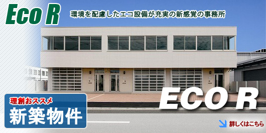 Eco Rエコアール